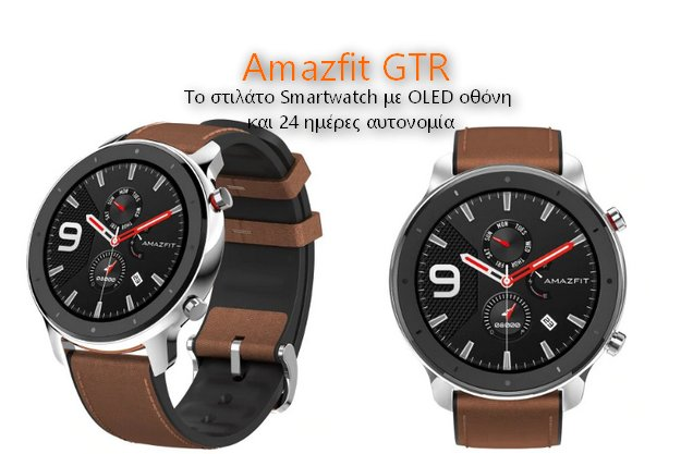 Amazfit GTR - Smartwatch με OLED οθόνη και 24 ημέρες αυτονομίας