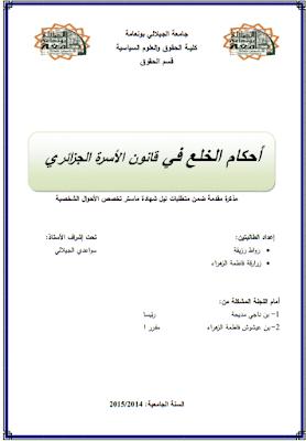 مذكرة ماستر: أحكام الخلع في قانون الأسرة الجزائري PDF
