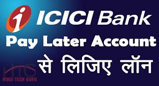 ICICI Pay Later Account Apply Karne ki Jankari
