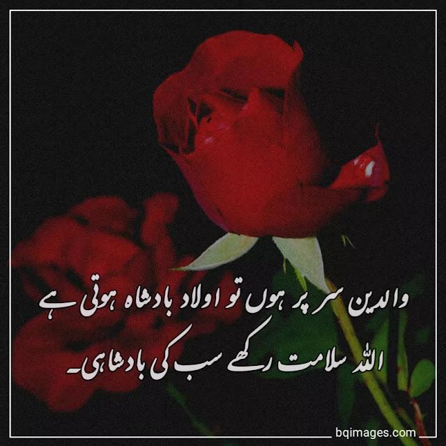 parents islamic quotes in urdu