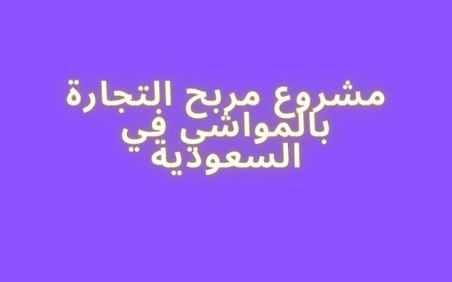 التجارة بالمواشي في السعودية