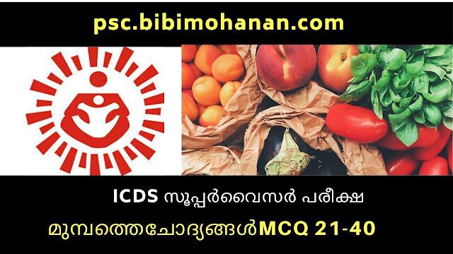 ഐസിഡിഎസ് സൂപ്പർവൈസർ കേരള പിഎസ്സി (21-40) ICDS Supervisor Kerala PSC
