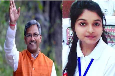 उत्तराखंड में बीएससी एग्रीकल्चर (कृषि)  की छात्रा रचने जा रही है इतिहास आज बनेगी 1 दिन के लिए उत्तराखंड कि मुख्यमंत्री ।
