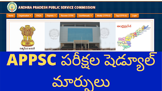 APPSC SHEDULE CHANGED