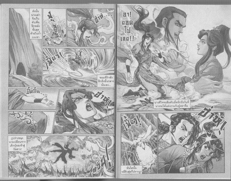 Demi Gods & Semi Devils - หน้า 8