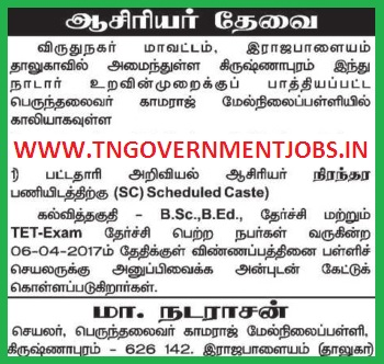 Recruitment of Trained Graduate Teachers (TGT) / BT Assistant Teacher Post in erunthalaivar Kamarajar Higher Secondary School Krishnapuram  Virudhunagar  (Govt Aided) WWW.TNGOVERNMENTJOBS.IN