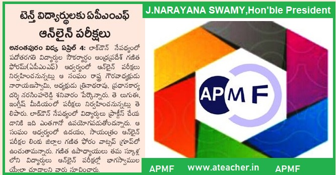 A.P 10th Class Mathematics Chapter wise Online Tests (Online Exams) in Telugu ,English Medium Students