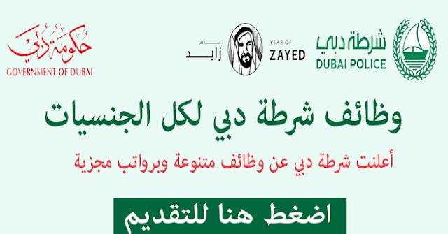 وظائف شرطة دبي 2020 - وظائف حكومية للمواطنين وغير المواطنين