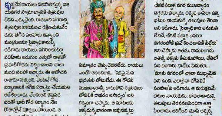 Tenali ramakrishna movie in telugu / Hp 6500 e709 series software