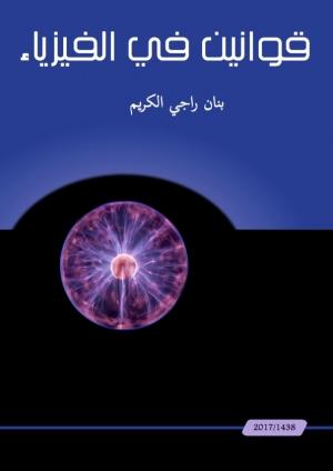 كتاب قوانين في الفيزياء .. بنان راجي الكريم