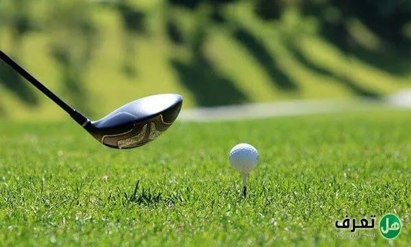 لعبة الجولف