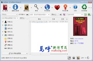 電子書閱讀器 Calibre Portable 免安裝,免費電子書閱讀、轉檔軟體