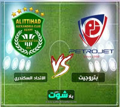 مشاهدة مباراة بتروجيت والاتحاد السكندري بث مباشر اليوم 7-4-2019 في الدوري المصري