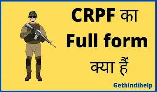 CRPF ka full form, CRPF kya hai
