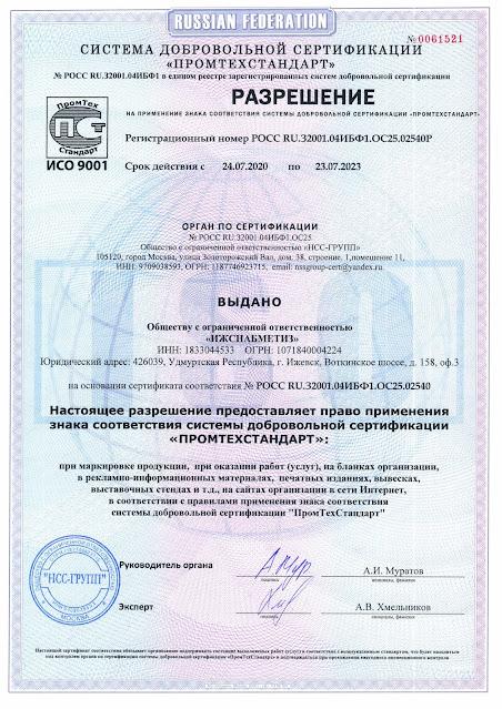 сертификат качества ижснабметиз