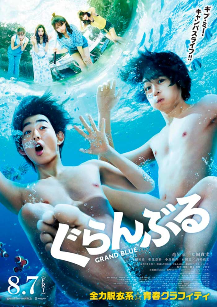Grand Blue live-action film (Tsutomu Hanabusa) - poster