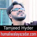 https://www.humaliwalyazadar.com/2019/03/tamjeed-hyder-manqabat-2019.html