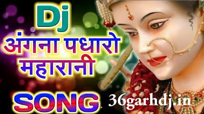 Angana Padharo Maharani Maa Sharda Bhawani Remix 36garhdj.in Dj Amit Kaushik