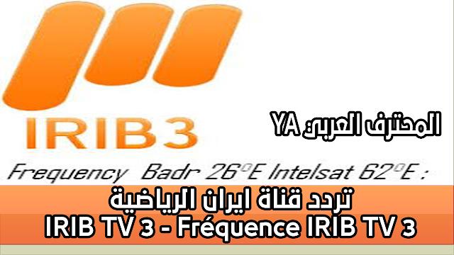 تردد قناة ايران الرياضية IRIB TV 3 - Fréquence IRIB TV 3