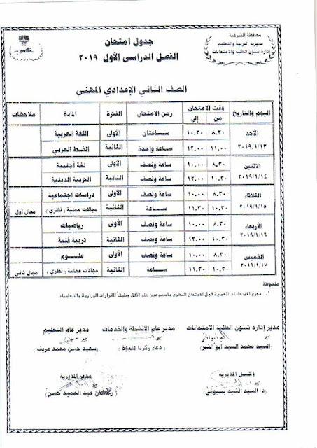 جداول امتحانات الترم الاول بمحافظة الشرقية 2019