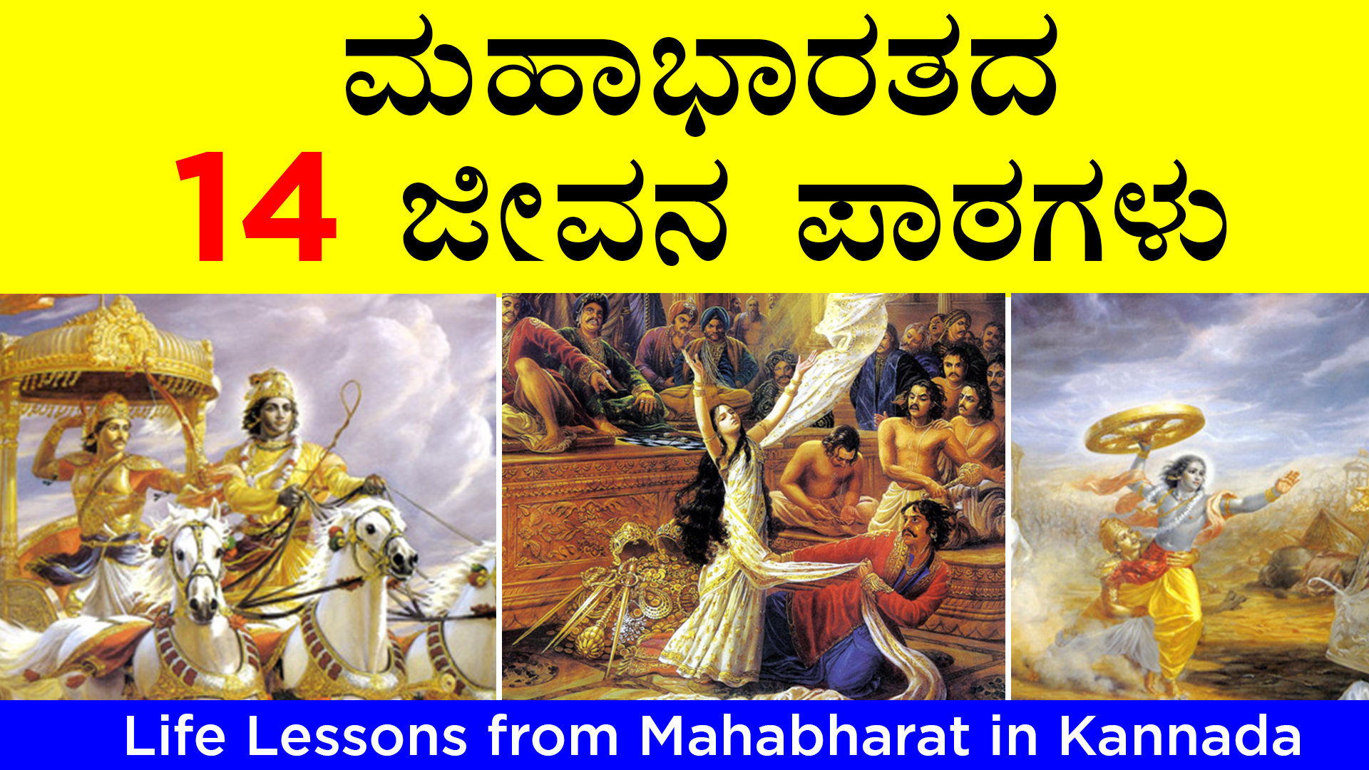 ಮಹಾಭಾರತದ ಜೀವನ ಪಾಠಗಳು : Life Lessons from Mahabharat in Kannada