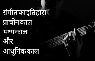 https://www.musicalsday.com/2019/11/History-of-music-sangeet-ka-itihas.html