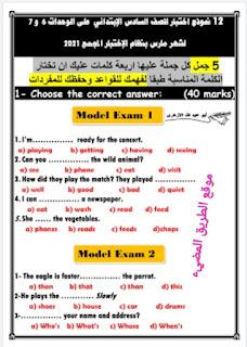 نماذج امتحانات لغة إنجليزية للصف السادس الابتدائي الترم الثاني مطابق لمواصفات شهر مارس لمستر أبو عبدالله موسى