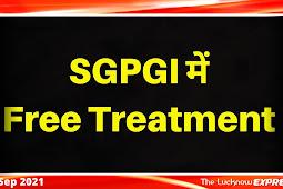SGPGI में Free Treatment मिलेगा