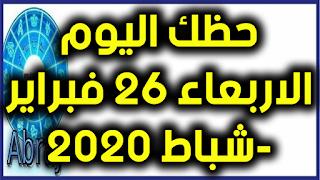 حظك اليوم الاربعاء 26 فبراير-شباط 2020