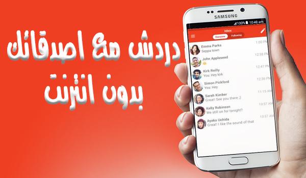 تطبيق FireChat للدردشة مع من هم حولك بدون الحاجة الى انترنت | بحرية درويد