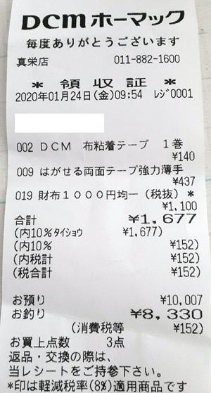DCMホーマック 真栄店 2020/1/24 のレシート