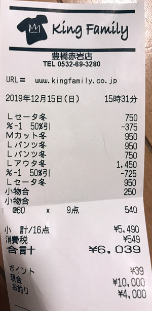 キングファミリー 豊橋赤岩店 2019/12/15のレシート