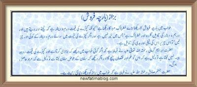 dreaming of cloth merchant khwab mein kapra farosh dekhna ki tabeer khwab mein kapra farosh dekhna ki tabeer,