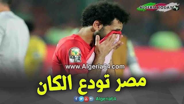 مصر تودع كأس افريقيا 2019 بعد الخسارة المفاجئة امام جنوب افريقيا