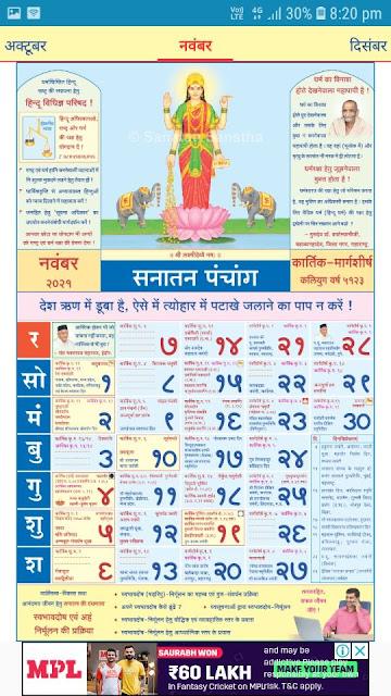 November 2021 Mahalaxmi Marathi Calendar