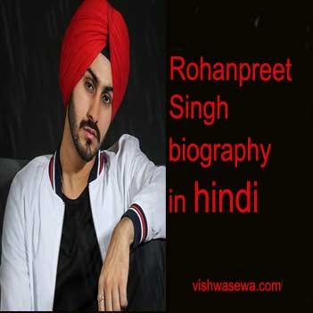 Rohanpreet Singh (Singer) Biography in hindi, Age, Family, Sisters
