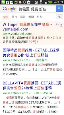 Google手機廣告_搜尋關鍵字