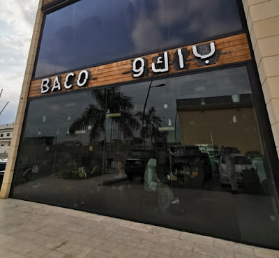 مطعم باكو جدة | المنيو الجديد واوقات العمل