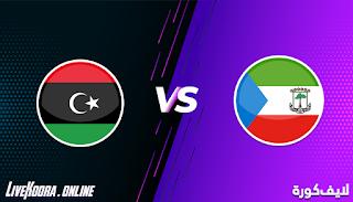 مشاهدة مباراة غينيا الإستوائية وليبيا بث مباشر بتاريخ 15-11-2020 في تصفيات كأس أمم أفريقيا
