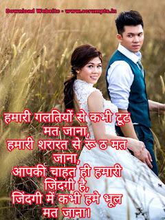 Best Hindi Love Shayari For WhatsApp Status Download Now
