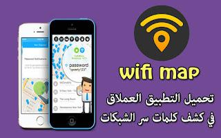 تطبيق واي فاي ماب WiFi Map للاندرويد كشف كلمة سر الواي فاي بدون روت اختراق واي فاي