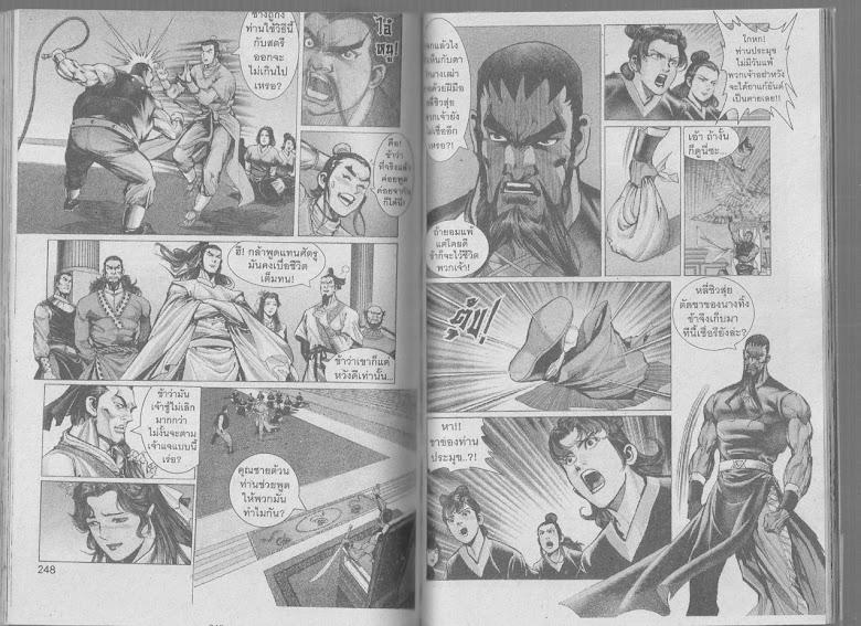 Demi Gods & Semi Devils - หน้า 123