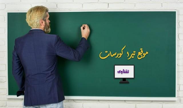 تيرا كورسات : اهم 10 كورسات للتعلم اللغات الاجنبية وتطوير المهارات