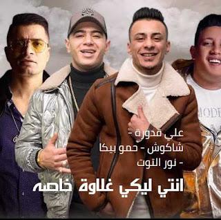 كلمات اغنيه انتي ليكي غلاوة خاصه شاكوش حمو بيكا نور التوت علي قدورة & anti liki ghilawat khasah