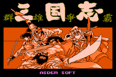 【FC】三國志:群雄爭霸(Sango.Fighter),少見的三國格鬥遊戲!