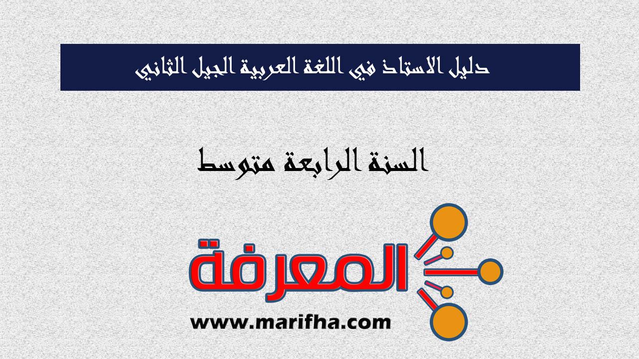 دليل الاستاذ في اللغة العربية للسنة الرابعة ابتدائي الجيل الثاني