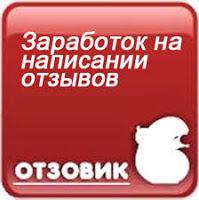 Otzovik