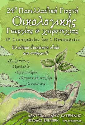 Γιορτές Οικολογικής Γεωργίας και Χειροτεχνίας 2017