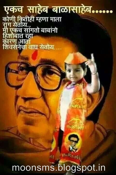 Shiv sena Marathi election sms message whatsapp status
