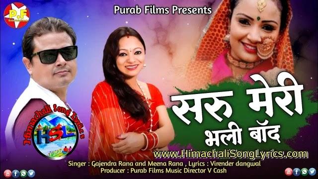 Saru Meri Bali Band Song Lyrics - Gajendra Rana   Meena Rana
